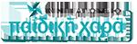 Paidiki-Hara-Nicosia-logo