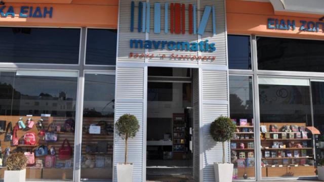 Mavromatis Books & Stationery